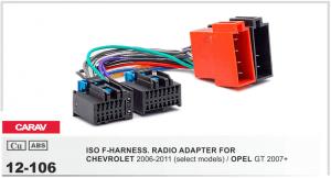 Разъем для штатной магнитолы Chevrolet, SAAB Carav 12-106