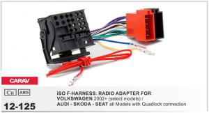 Разъем для штатной магнитолы Volkswagen, Audi, Seat, Skoda Carav 12-125