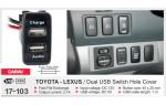 USB разъем Toyota, Lexus CARAV 17-103
