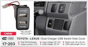 USB разъем Toyota, Lexus CARAV 17-203