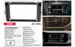 Переходная рамка Volkswagen Carav 22-300
