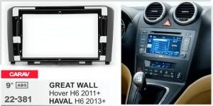 Переходная рамка Great Wall Hover H6, Haval H6 Classic Carav 22-381