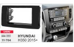 Переходная рамка Hyundai H350 Carav 11-704