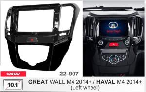 Переходная рамка Great Wall Hover (Haval) M4 Carav 22-907