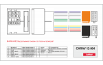 Переходник ISO BMW, Land Rover, Rover, Mini Carav 12-004
