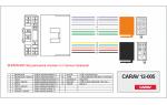 Переходник ISO Daewoo, SsangYong Carav 12-005