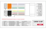 Переходник ISO Chrysler, Jeep Carav 12-007