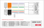 Переходник ISO Mazda Carav 12-015