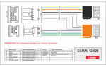 Переходник ISO Nissan Carav 12-020
