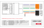 Переходник ISO Mercedes, Opel Carav 12-024