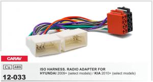 Переходник ISO Kia, Hyundai Carav 12-033