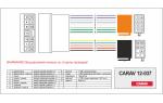 Переходник ISO Daewoo Carav 12-037