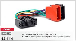 Разъем для штатной магнитолы KIA, Hyundai Carav 12-114